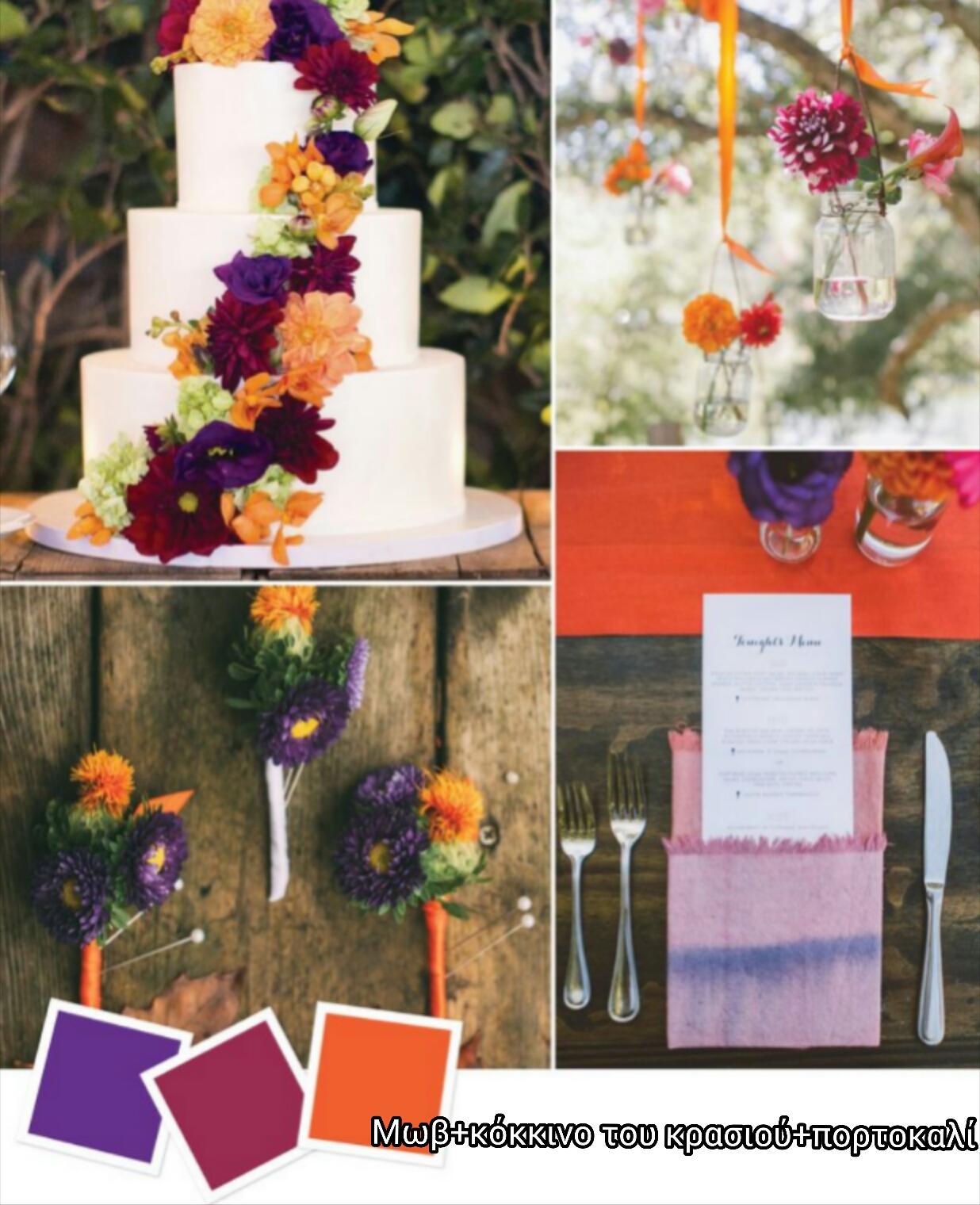 4b81769fa0a1 Σου αρέσουν τα χρώματα  Πως θα σου φαινόταν ο γάμος σου να είχε να είχε  χρώμα και χαρακτήρα  Γνωρίζουμε καλά ότι είναι δύσκολο να καταλήξεις σε ένα  ...